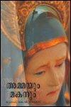 <b>Ammayum makanum</b> - 21JalWPROYL._SL160_