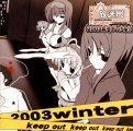 アケミとマリカのがっちゅみりみり放送局 2003年冬がっちゅ!!