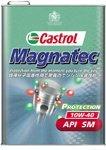 Magnatec Protection(マグナティック プロテクション) 4L 優れたエンジン保護性能と高いパフォーマンスのエンジンオイルをあなたの車に シリーズ豊富な カストロール の高性能エンジンオイル