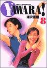 Yawara! (8) (小学館文庫)