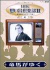 NHK想い出倶楽部II~黎明期の大河ドラマ編~(4)竜馬がゆく [DVD]