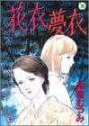 花衣夢衣 10 (YOUコミックス)