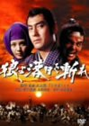 狼よ落日を斬れ [DVD]