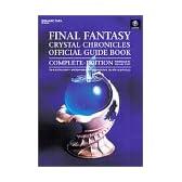 ファイナルファンタジー・クリスタルクロニクル公式ガイドブックコンプリートエディション (SE-MOOK)