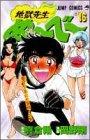 地獄先生ぬ~べ~ (16) (ジャンプ・コミックス)