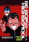 BE―BOP―HIGHSCHOOL(32) (ヤンマガKCスペシャル)