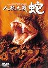 人蛇大戦 蛇 [DVD]
