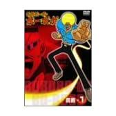 ボボボーボ・ボーボボ 奥義1 [DVD]