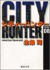 シティーハンター (8) (集英社文庫―コミック版)