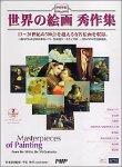世界の絵画 秀作集