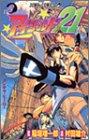アイシールド21 第2巻 2003年03月04日発売