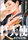 打天使 4 (4) (近代麻雀コミックス)