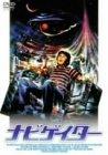 ナビゲイター [DVD]