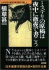 ミステリの原稿は夜中に徹夜で書こう 日本推理作家協会賞受賞作全集 (39)
