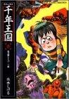 悪魔くん復活千年王国 1 (ジャンプコミックスセレクション)