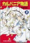 カルバニア物語8 (Charaコミックス)