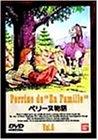 ペリーヌ物語(6) [DVD]