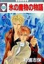 氷の魔物の物語 5 (いち好き・コミックス)