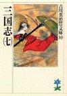 三国志〈7〉(吉川英治歴史時代文庫)