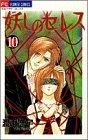 妖しのセレス―天空お伽草子 (10) (少コミフラワーコミックス)(渡瀬 悠宇)