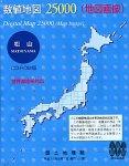 数値地図 25000 (地図画像) 松山