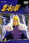 TVシリーズ 北斗の拳 Vol.3 [DVD]