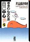 ぎゅわんぶらあ自己中心派 (5) (講談社漫画文庫)