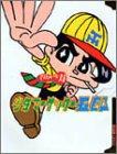少年マーケッター五郎 (Bamboo comics)