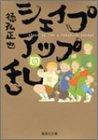 シェイプアップ乱 (4) (集英社文庫—コミック版)