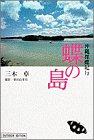 蝶の島―沖縄探蝶紀行 (小学館ライブラリー―アウトドアエディション)
