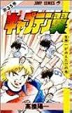 キャプテン翼 (第35巻) (ジャンプ・コミックス)