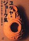 ユダヤ・ジョ-ク集 (講談社プラスアルファ文庫)