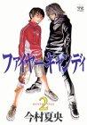 ファイヤーキャンディ 2 (2) (ヤングチャンピオンコミックス)