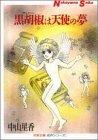 黒胡椒は天使の夢 / 中山 星香 のシリーズ情報を見る