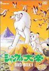 """ジャングル大帝 DVD-BOX(1)〜KIMBA,THE WHITE LION〜"""
