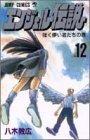 エンジェル伝説 12 強く儚い者たちの巻 (ジャンプコミックス)