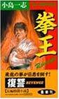 拳王―復讐 Revenge (BL NOVELS)