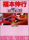 RUDE39 (近代麻雀コミックス)