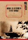 秘録・太平洋戦争全史