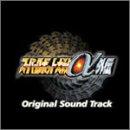 スーパーロボット大戦α外伝 ― オリジナル・サウンドトラック