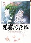 悪魔(デイモス)の花嫁 (2) (プリンセスコミックスデラックス)