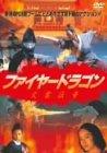 ファイヤードラゴン/火雲伝奇 [DVD]