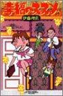 幸福のススメ 4 (バンブー・コミックス)