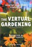 The Virtual Gardening