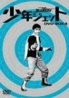少年ジェット DVD-BOX 4
