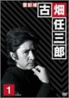 警部補 古畑任三郎(1) [DVD]