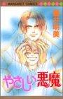 やさしい悪魔 / 藤井 明美 のシリーズ情報を見る
