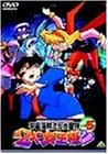 宇宙海賊ミトの大冒険 2人の女王様(5) [DVD]