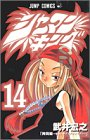 シャーマンキング (14) (ジャンプ・コミックス)