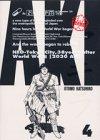 総天然色 AKIRA 第4巻 2004年02月13日発売